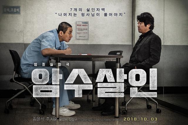 [SE★이슈] '암수살인', 실화 바탕 영화의 無배려…개봉 앞두고 빨간불