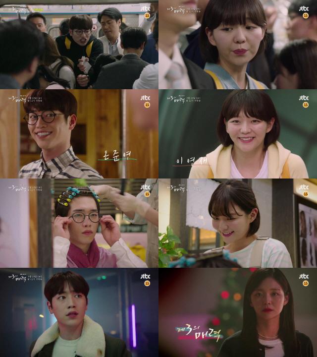 '제3의 매력' 서강준♥이솜, 서로의 첫 인상은 별로였다?