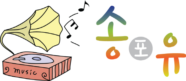 송포유 10 정갈해진 9월… 가을을 부르는 선율