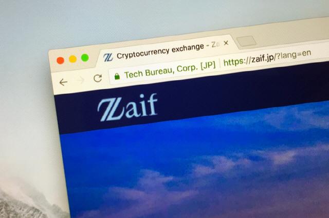 日 금융당국, 해킹 당한 암호화폐 거래소 자이프 조사