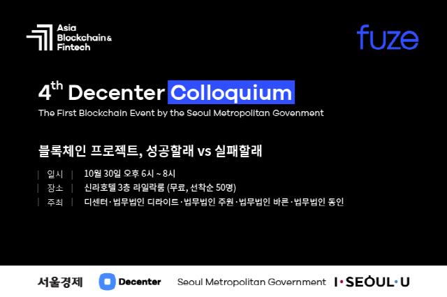 [ABF in Seoul]블록체인 프로젝트, 성공이냐 vs. 실패냐…'4회 디센터 콜로키움' 개최