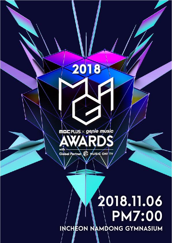 '2018 MGA' 부문별 후보 공개, '방탄소년단·트와이스·워너원' 투표 경합 예고