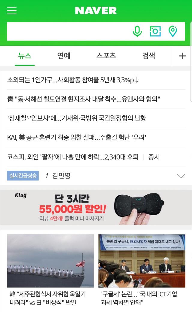뉴스·실검 뺀 네이버 모바일 메인, 다음달 10일 공개