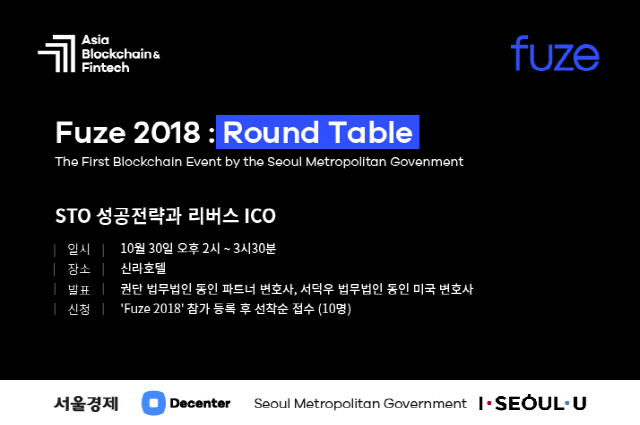 [ABF in Seoul] 법무법인 동인 '증권형 토큰 발행과 리버스 ICO 돕는다'