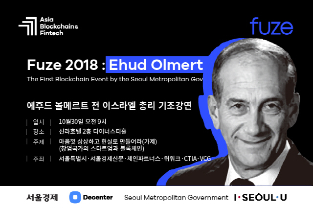 [ABF in Seoul]이스라엘 혁신 이끈 에후드 올메르트 전 총리, 'Fuze 2018' 기조 연설