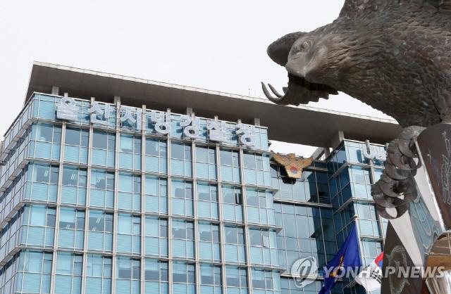 울산경찰청, '퇴근 후 이성 부하에게 사적 연락 금지법' 도입