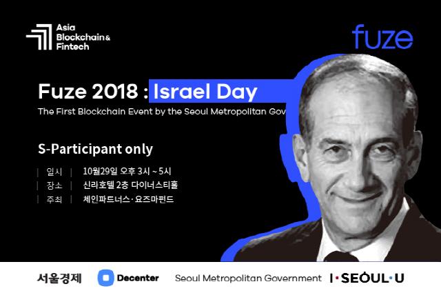 [ABF in Seoul]한국에서 이스라엘을 만난다…'이스라엘 데이' 개최