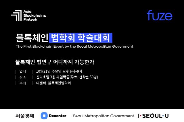 [ABF in Seoul]블록체인 법연구 어디까지 가능한가…'블록체인법학회 학술대회' 개최