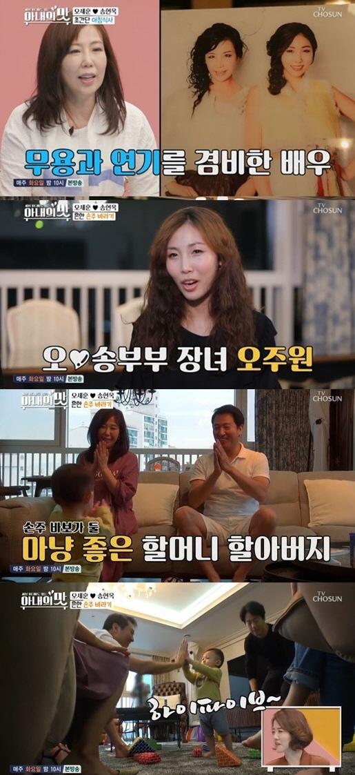 '아내의 맛' 오세훈, 딸 배우 오주원 공개 '결혼식 때 펑펑 울어, 주체 안 되더라'