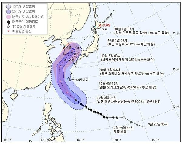 태풍 콩레이, 한반도 향해 방향 틀어…현재 위치와 경로는?