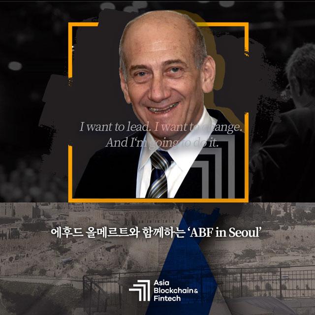 [ABF in Seoul][카드뉴스]'이상을 현실로' 만들어낸 주역…에후드 올메르트 전 이스라엘 총리