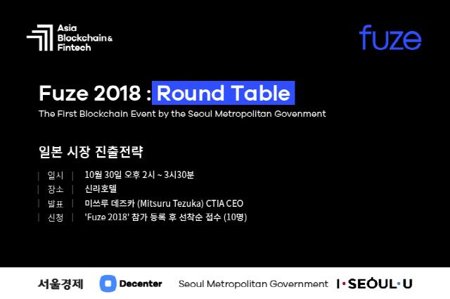 [ABF in Seoul]日 ICO 컨설팅사 씨티아이에이 '한일간 '블록체인 도로' 연결할 것'
