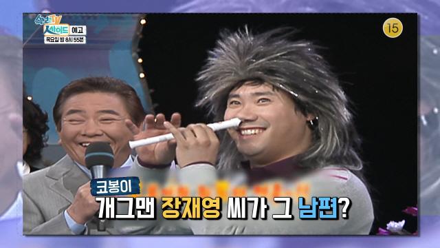'속보인' 코봉이 장재영, 나홀로 욜로 찾다 아내와 '갈등'