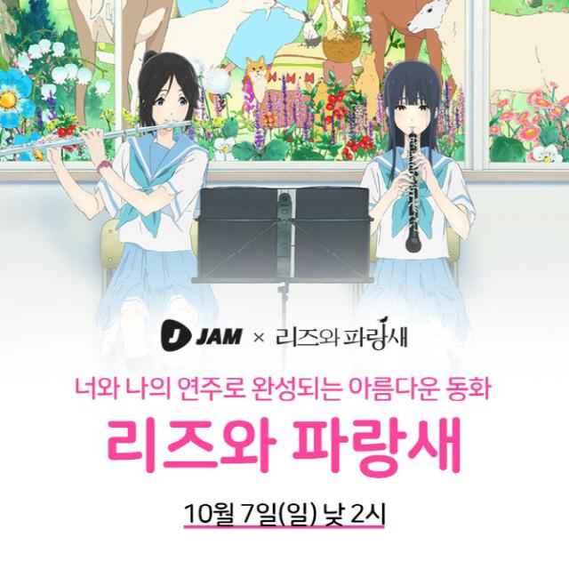 """'리즈와 파랑새' 감성 퀴즈쇼, 7일 오늘 만나요 """"예매권도 증정"""""""
