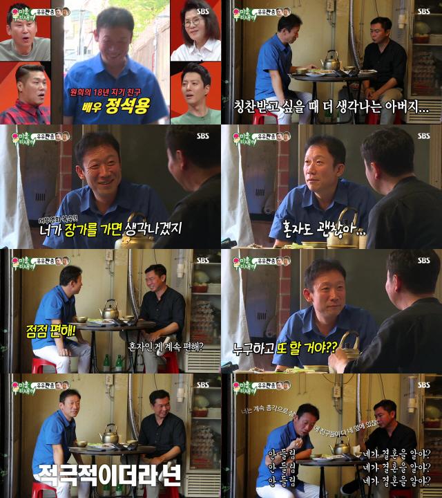 """'미운우리새끼' 임원희x정석용 '유유짠종' 케미 화제 """"넌 누구하고 또 결혼 할거야?"""""""