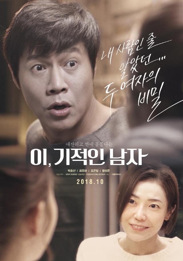 '이,기적인 남자'  박호산의 예측불가 웃픈 드라마