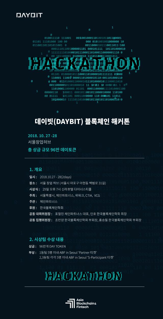 [ABF in Seoul]'DAYBIT' 블록체인 해커톤 개최…96만개 데이토큰 놓고 경쟁