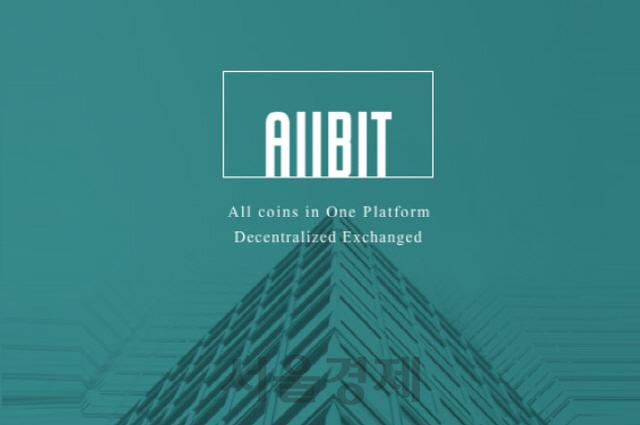 올비트(Allbit), 탈중앙화 거래소 부문 거래량 세계 1위 우뚝