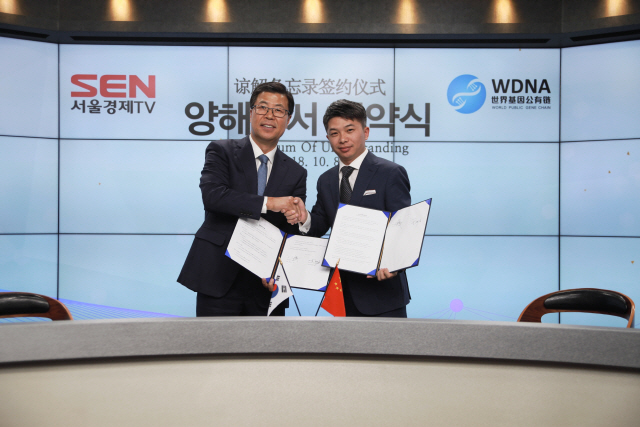 [서울경제TV] 서울경제TV·WDNA '암호화폐 시장 발전 이끌자' 맞손
