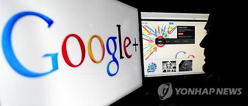 '구글 플러스' 서비스 폐쇄키로, 최대 50만명 이용자정보 노출