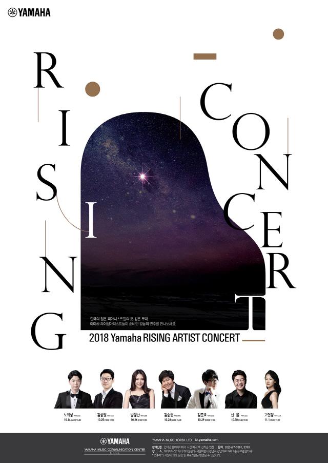 야마하뮤직코리아, '2018 야마하 라이징 아티스트 콘서트' 개최