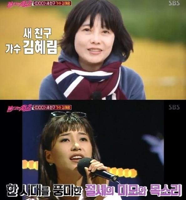 '불타는 청춘' 김혜림, 과거 이기찬 속옷 빨아주며 한 말은?