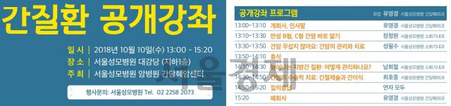 [간질환 공개강좌] 서울성모 10일, 강북삼성 18일, 세브란스 24일