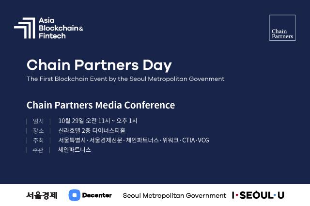 [ABF in Seoul]체인파트너스, 오는 29일 미디어 컨퍼런스 개최