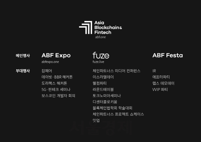 [ABF in Seoul]'Fuze 2018의 모든 것, 홈페이지에서 확인하세요'