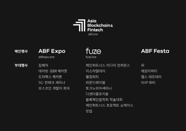 [ABF in Seoul] '데이빗부터 토큰넥스트까지'...체인파트너스 프로젝트 모두 만난다