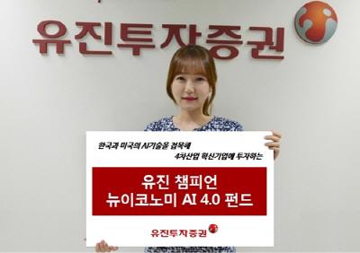 [에셋+ 베스트컬렉션] 유진투자증권 '유진 챔피언 뉴이코노미 AI 4.0 주식펀드'