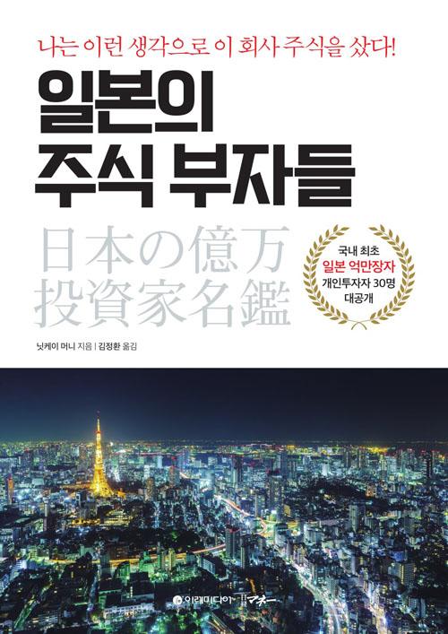 [책꽂이-경제신간]일본의 주식 부자들 外
