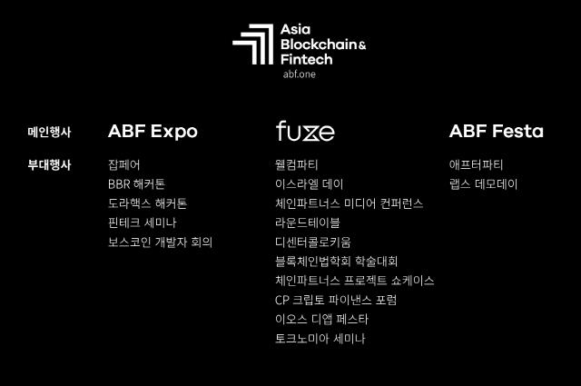 [블록체인이벤트]'ABF in Seoul' D-day15'...다양한 프로젝트가 온다
