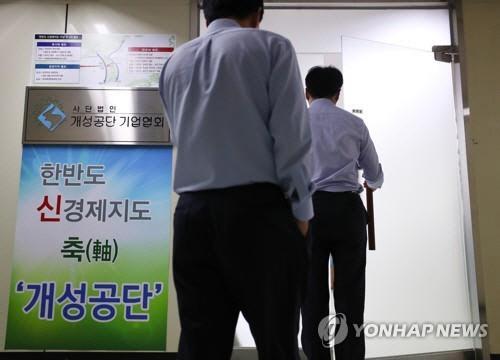 개성공단 비대위 '평양선언 이행 위해 개성공단 정상화 촉구'