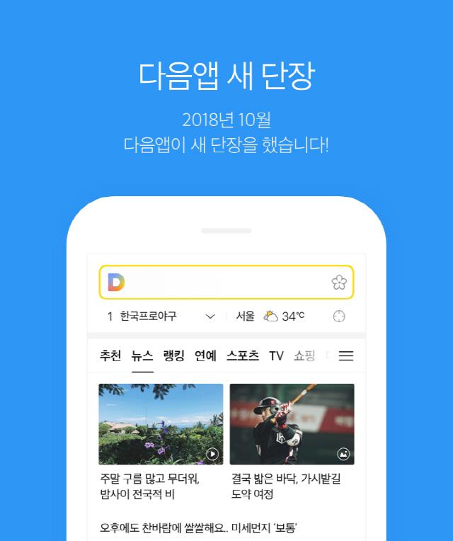 다음 모바일 앱, 노랑색으로 새단장