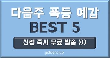 《《15일 폭등 예감 BEST 5 종목》》 미리 알고 준비하세요