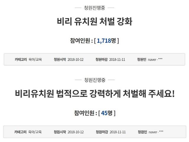 """""""비리 유치원 처벌=적폐청산""""…명단 공개에 국민청원 봇물"""