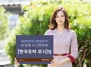 [머니+ 베스트컬렉션] 한국투자증권 '한국투자 주식' 앱