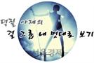 [덕질 아재의 걸 그룹 내 멋대로 보기] '이젠 매달 소녀를 만난다' 이달의 소녀