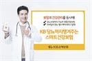 [머니+ 베스트컬렉션] KB손해보험 'KB 당뇨까지챙겨주는 스마트건강보험'