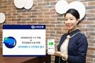 [머니+ 베스트컬렉션] 신한은행 '네이버페이X신한통장'