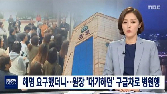 동탄 환희유치원, 7억 횡령에 실신 쇼까지?..학부모 '분통'