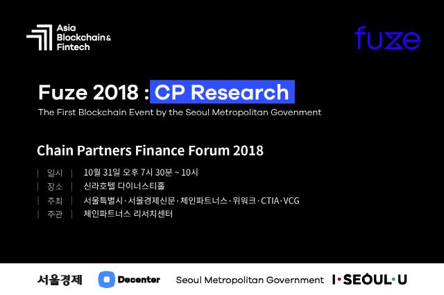 [ABF in Seoul]체인파트너스 리서치센터, '2019년 블록체인 산업 전망' 포럼 개최