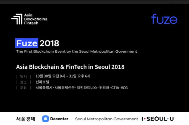 [ABF in Seoul] 정유신 핀테크지원센터장 '블록체인은 미래 소비자 니즈에 딱 맞는 기술'