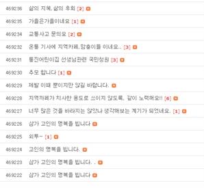 """'김포맘카페' 보육교사 욕할땐 언제고 이제와서 사과, 네티즌 """"가증스러워"""""""