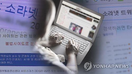 국외도피한 소라넷 공동운영자 국내 재산 동결