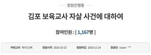 """""""김포맘카페의 몰지각한 행위 처벌해야""""…국민청원으로 이어진 분노"""