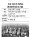 서초 우성1차 분양가 3.3㎡당 4,489만 원 … 강남 로또 나왔다