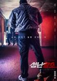 """'성난황소' 마동석, """"느낌 오지? 잘못 건드린 거""""..맨주먹 액션 집합체"""