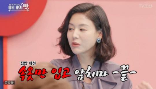 """'아내의 맛' 서유정 """"요리할땐 속옷, 앞치마만 입는다' 19禁 발언"""